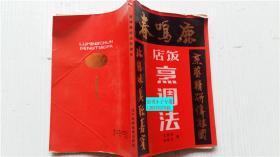鹿鸣春饭店烹调法 王甫亭 刘敬贤编著 辽宁科学技术出版社