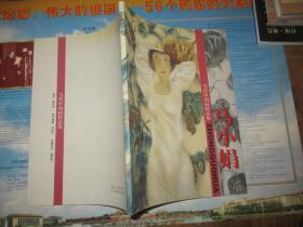 當代中國畫精品集:馬小娟