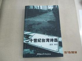 二十世纪台湾诗选