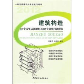 建筑构造:600个历年试题解析及125个疑难问题解答