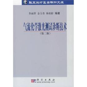 气流化学激光测试诊断技术