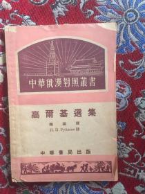 中华俄汉对照丛书:高尔基选集