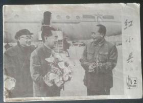 77年上海版《红小兵》第1~2期