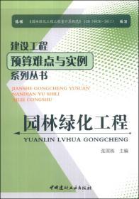 园林绿化工程/建设工程预算难点与实例系列丛书
