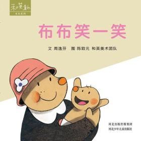 和英童书米米系列:布布笑一笑