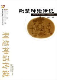 荆楚文化丛书·史传系列:荆楚神话传说