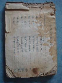 《抄编八段锦》五十年代初 手抄本 70页 手绘图录 非常珍贵的武术书 书品如图.