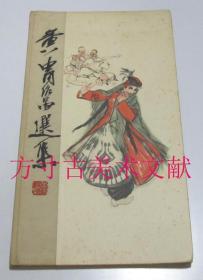 黄胄作品选集 精装 1963年1版1印 人民美术出版社12开品好