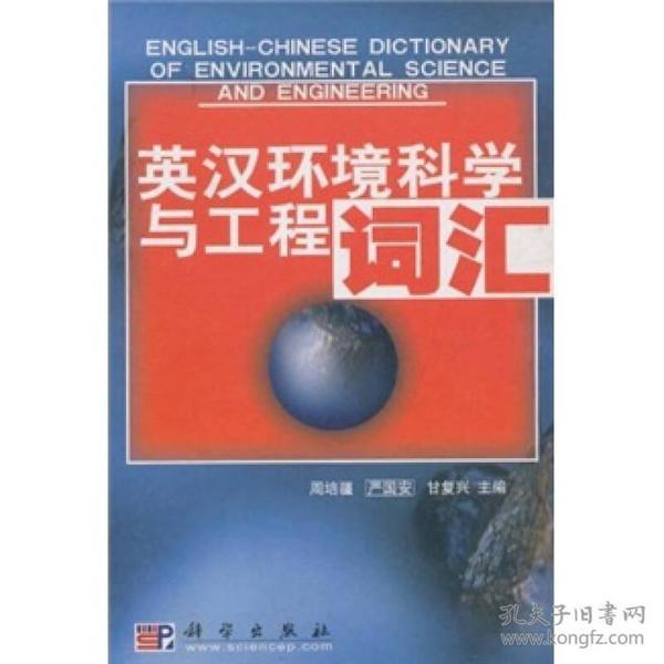英汉环境科学与工程词汇