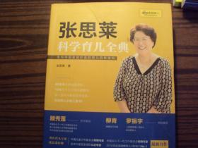 张思莱科学育儿全典           (16开本)《012》