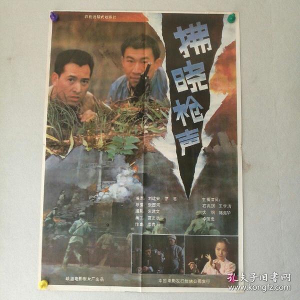 电影海报 一开《拂晓枪声》导演:张西河 主演:石兆琪王学清,太纲,韩海