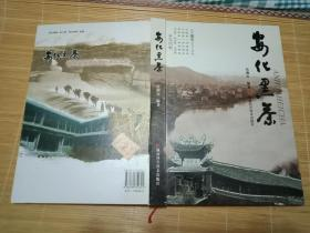 安化黑茶【16开精装 ---彩色印刷   2008一版一印】