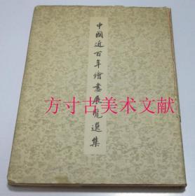 中国近百年绘画展览选集 8开布面精装 文物出版社 1959年 1版1印 品好