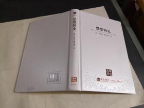 思维简史:定制版从丛林到宇宙【精装】定制版  .全新未拆封
