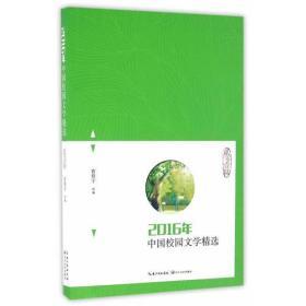 2016年中国校园文学精选