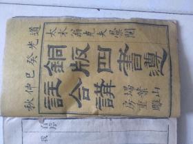 罕见版本清 道光铜版     四书合讲存第一册 带多张版画  一册完整