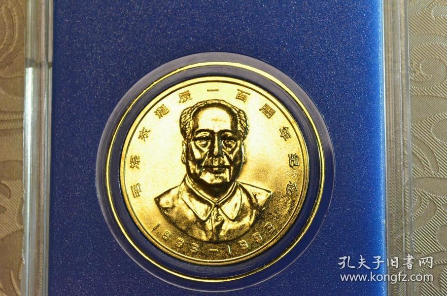 【镇店之宝】毛泽东诞辰100周年 精制纪念币 24k镀金