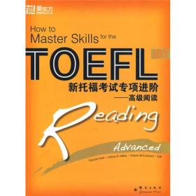 新托福考试专项进阶高级阅读