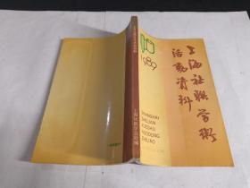 上海社联学术活动资料1989