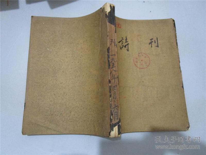 诗刊 1958年4-6月(牛皮纸封面)
