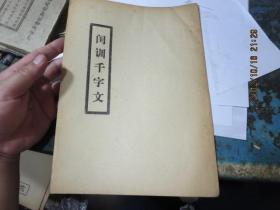十元钱民国书专卖120,《闺训千字文》一册