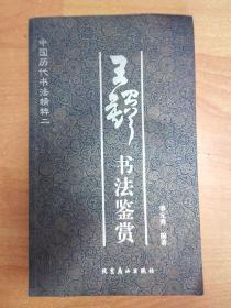 王铎书法鉴赏(大16开本 品相见描述)