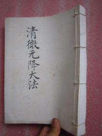 清 微元降大法(复印件)卷1—卷5(大16开) 线装
