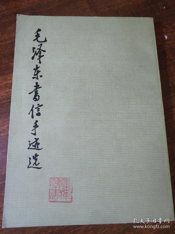 萧军藏书《毛泽东书信手迹选》