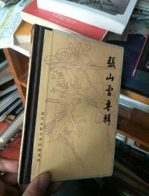 张山雷专辑(自制精装本)