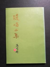 随唱二集(作者签赠钤印本)