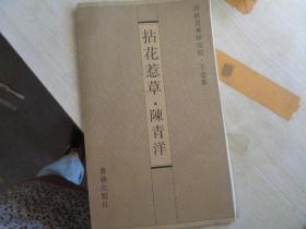 拈花惹草 陈青洋(折叠装手卷集)