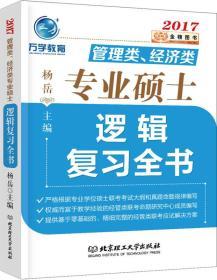 金榜图书2017MBA/MPA/MPAcc管理类、经济类专业硕士:逻辑复习全书