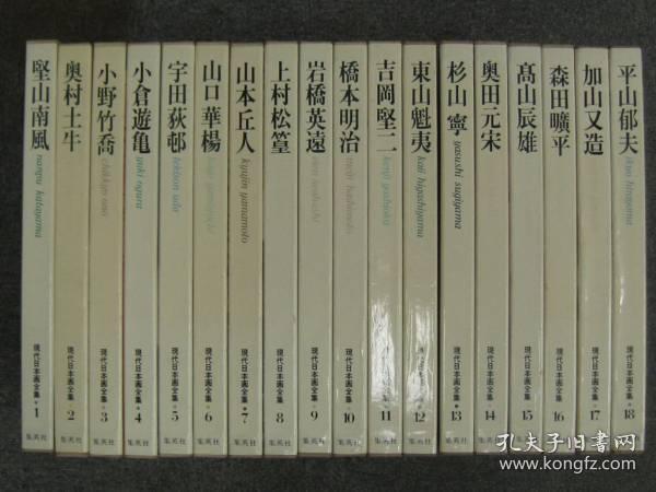 现代日本画全集卷9单售岩橋英遠8开大本_岩桥英远_孔夫子旧书网