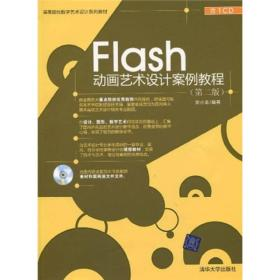 Flash动画艺术设计案例教程(第二版)