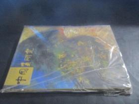 中国画研究 2008年第2期