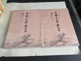 中国文学史新著(增订本(上中下)缺中册