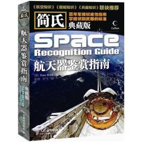 简氏典藏space航天器鉴赏指南
