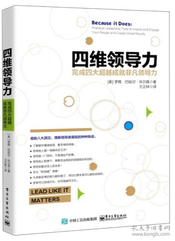 四维领导力――完成四大超越成就非凡领导力