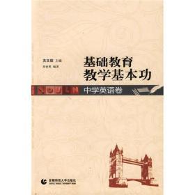 基礎教育教學基本功:中學英語卷