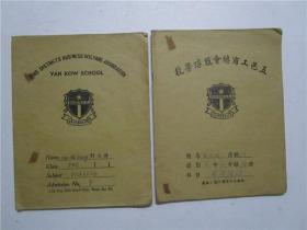 约七八十年代版 香港五邑工商总会甄球学校 作业簿 两册合售 (其中一本为英文封面)
