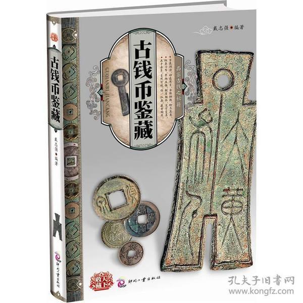 天下收藏系列:古钱币鉴藏