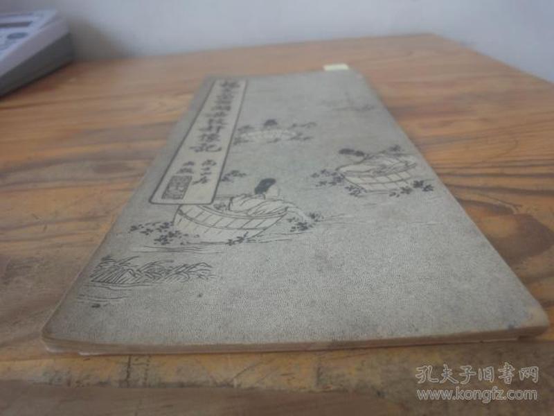 民国字帖 《杨文莹西湖岳坟奸像记》