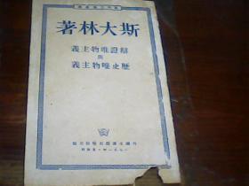 辩证唯物主义与历史唯物主义  1951年