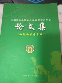 中国畜牧兽医学会2003年学术年会:论文集(小动物医学分册)