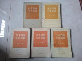 日本问题文件汇编(第一、二、三、四、五集)五册全 一版一印 CC 8A-a