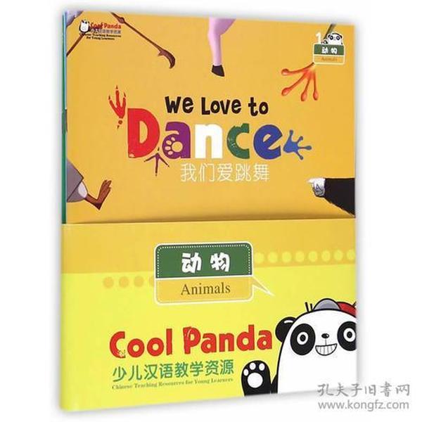 Cool Panda 少儿汉语教学资源:动物(共4册,附MP3)