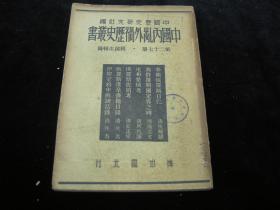 民国旧书;民国25年--中国歴史研究社编.中国内乱外祸历史丛书之第二十七册