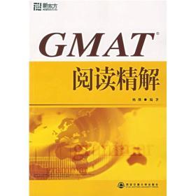 GMAT阅读精解——新东方大愚英语学习丛书