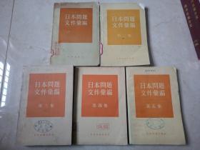 日本问题文件汇编(第一、二、三、四、五集)五册全 一版一印 CC 7A-a