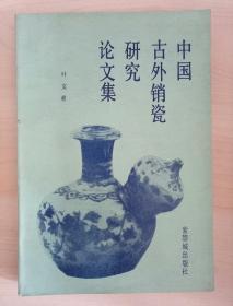 中国古外销瓷研究论文集